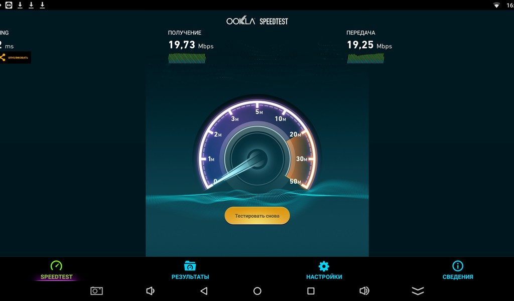 nexbox_a95x_wifi_speed